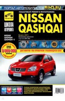 Nissan Qashqai / Nissan Qashqai+2 выпуск с 2007 г. Рук-во по эксплуатации, тех. обслуживанию и рем.Зарубежные автомобили<br>Иллюстрированное справочное пособие Руководство по ремонту Ниссан Кашкай, а также руководство по эксплуатации и техническому обслуживанию, устройство Nissan Qashqai с 2007 г. выпуска, оборудованных бензиновыми двигателями рабочим объемом 1,6 и 2,0 л. (R4 16V).<br>Пособие поможет всем владельцам автомобилей Нисан Кашкай, сотрудникам станций техобслуживания и автосервисов содержать свою машину в оптимальном рабочем состоянии, сэкономить на ремонте время и деньги.<br>Этот мануал содержит более 2000 фотографий, подробно отображающих весь процесс пошагового ремонта Nissan Qashqai, в том числе ремонт двигателя модели, полные характеристики технического оснащения автомобиля, перечни возможных при эксплуатации неполадок и советы по их быстрому устранению. Также книга поспособствует подобрать необходимые запчасти Nissan Qashqai.<br>Рассмотрена технология работ применительно к условиям гаража с применением универсального, доступного всем автомобилистам инструмента, и только в исключительных моментах приведены советы по использованию специальных приспособлений, также имеющихся в свободной продаже.<br>Все ремонтные операции узлов, деталей, механизмов и агрегатов в каждой главе подобраны по принципу по нарастающей: от элементарных, часто примитивных процедур по обслуживанию, настройкам и регулировке узлов и систем Ниссан Кашкай, замене часто выходящих из строя деталей, до крупномасштабного и времязатратного ремонта поврежденных или испорченных агрегатов.<br>Все материалы книги собраны на основе конкретного богатого опыта высококвалифицированных мастеров издательского дома Третий Рим, производивших полную разборку и сборку всех комплектующих Ниссан Кашкай. Весь порядок поиска повреждений и неполадок подробно проиллюстрирован фотографиями.<br>В предлагаемом пособии Вы найдете:<br>- Подробное устройство модели - общие сведения о машине и паспортные данные, пан