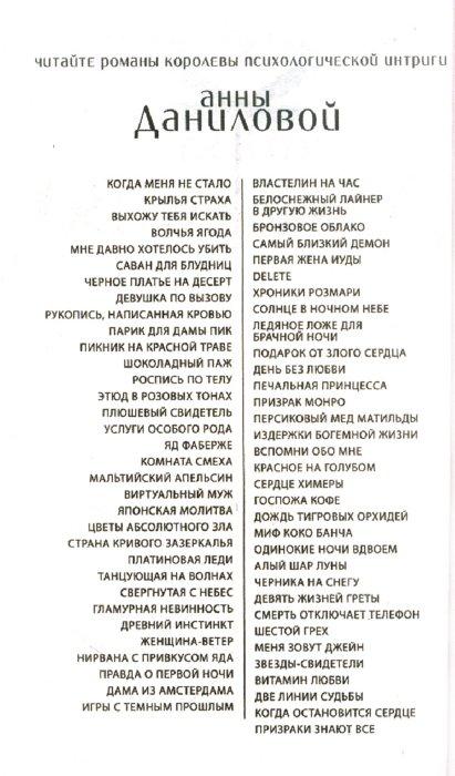 Иллюстрация 1 из 7 для Свергнутая с небес - Анна Данилова | Лабиринт - книги. Источник: Лабиринт