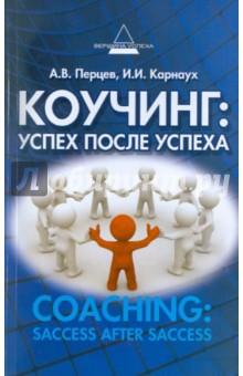 Коучинг: успех после успеха