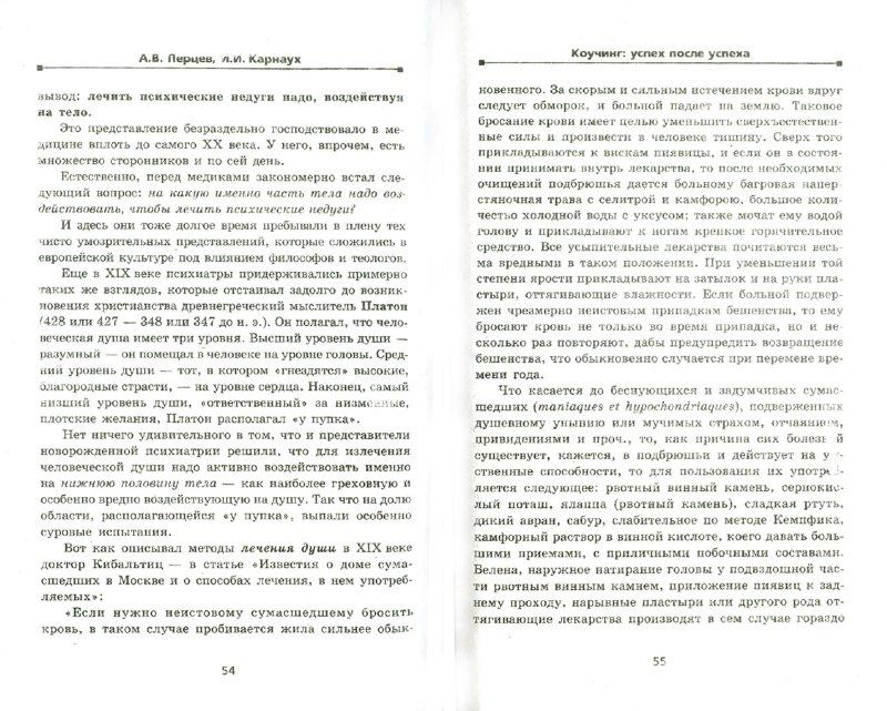 Иллюстрация 1 из 9 для Коучинг: успех после успеха - Перцев, Карнаух | Лабиринт - книги. Источник: Лабиринт