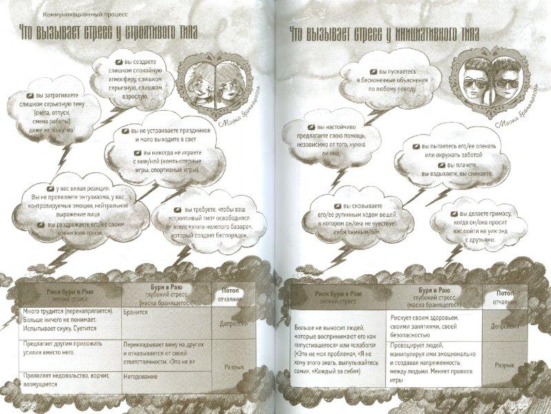 Иллюстрация 1 из 14 для Ты и я: отношения в паре. Секреты доктора coolДзена - Жиордано, Маттей-Казали | Лабиринт - книги. Источник: Лабиринт