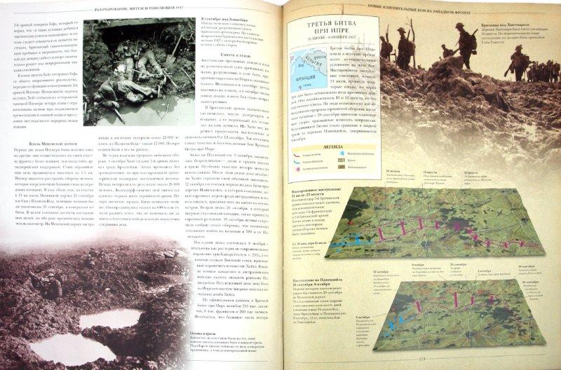 Иллюстрация 1 из 18 для Первая мировая война - Г. Виллмотт | Лабиринт - книги. Источник: Лабиринт