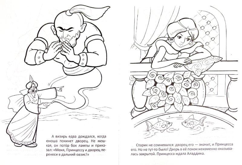 """Иллюстрация 1 из 6 для Раскраска-книжка """"Аладдин и волшебная лампа"""" (02276)   Лабиринт - книги. Источник: Лабиринт"""