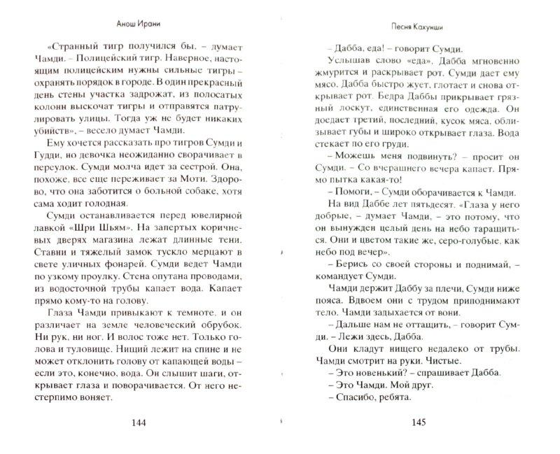 Иллюстрация 1 из 14 для Песня Кахунши - Анош Ирани   Лабиринт - книги. Источник: Лабиринт