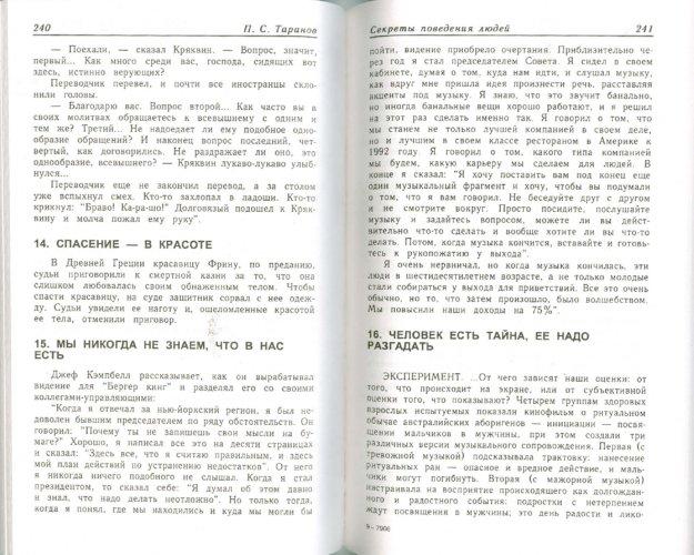 Иллюстрация 1 из 4 для Золотая книга руководителя - Павел Таранов | Лабиринт - книги. Источник: Лабиринт