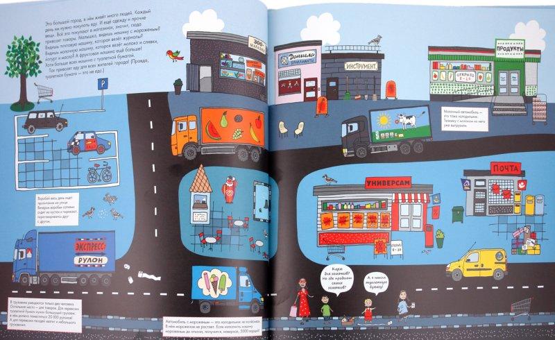 Иллюстрация 1 из 46 для Мы ищем необычные машины - Ульф Нильсон | Лабиринт - книги. Источник: Лабиринт