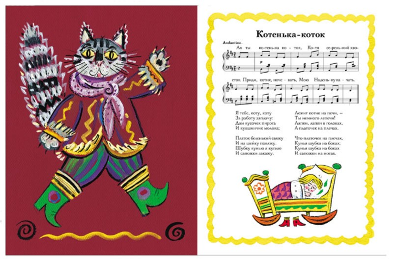 Иллюстрация 1 из 17 для Котенька-Коток. Бабушкины песенки (+CD) | Лабиринт - книги. Источник: Лабиринт