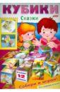 Кубики `Сказки` (06585)