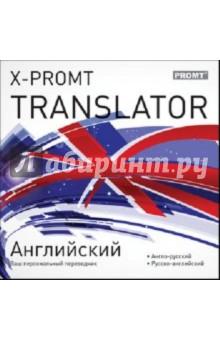 X-Promt Translator. Английский (CDpc)