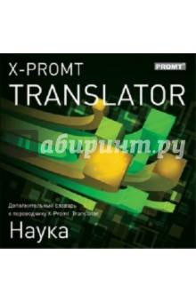 X-Promt Translator. Дополнительный словарь «Наука» (CDpc)