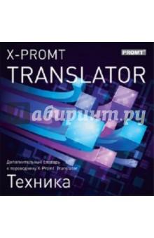X-Promt Translator. Дополнительный словарь Техника (CDpc)