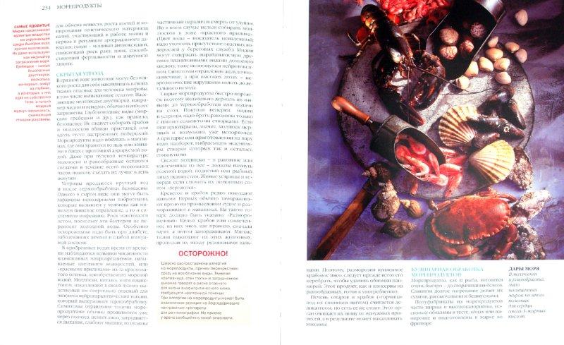 Иллюстрация 1 из 12 для Еда наш друг, еда наш враг | Лабиринт - книги. Источник: Лабиринт