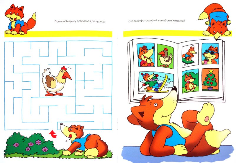 Иллюстрация 1 из 3 для Задания умного лисенка. Пишем цифры и учимся считать | Лабиринт - книги. Источник: Лабиринт