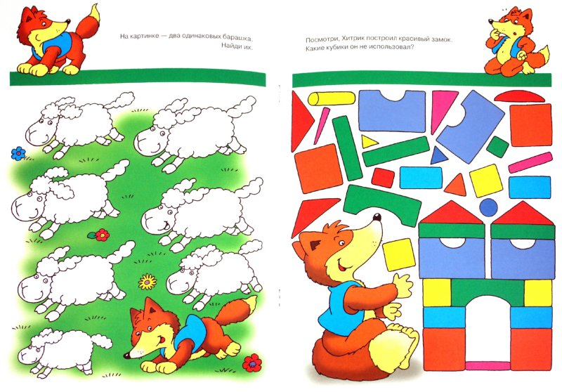 Иллюстрация 1 из 21 для Задания умного лисенка. Играем с буквами и словами   Лабиринт - книги. Источник: Лабиринт