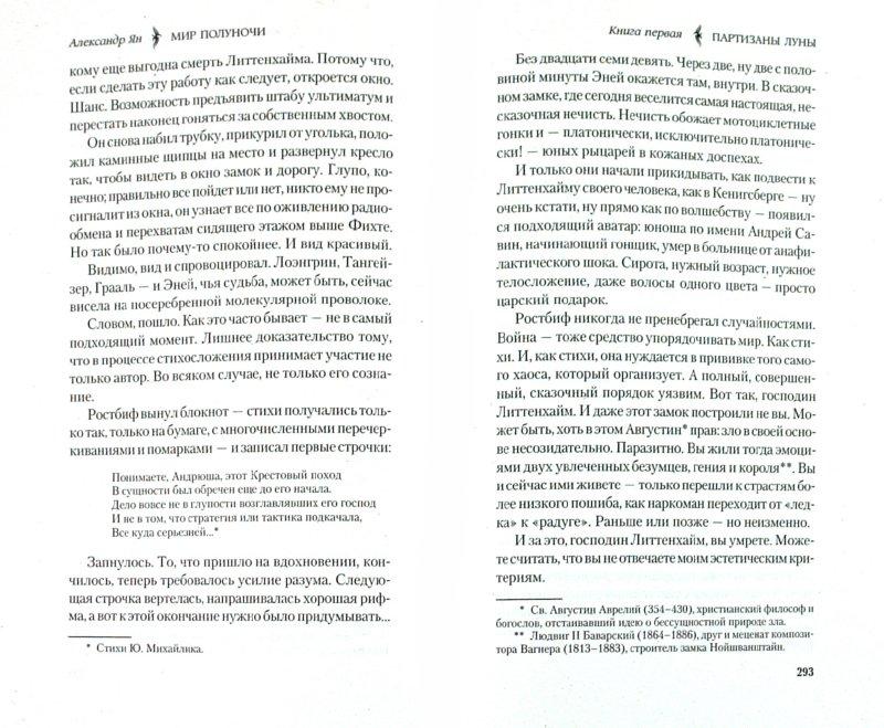 Иллюстрация 1 из 17 для Мир полуночи. Книга 1. Партизаны Луны - Александр Ян   Лабиринт - книги. Источник: Лабиринт