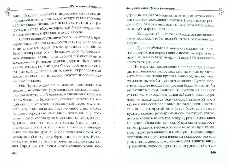 Иллюстрация 1 из 8 для Флорентийка: Демон ревности - Жюльетта Бенцони | Лабиринт - книги. Источник: Лабиринт