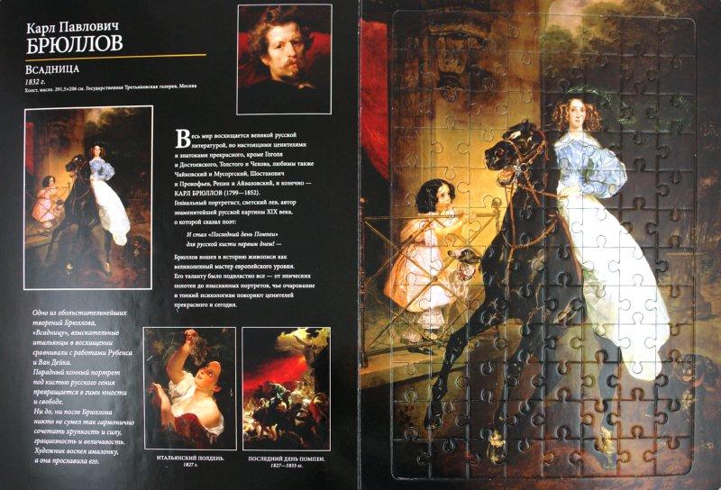 Иллюстрация 1 из 8 для Шедевры мировой живописи - В. Яськов | Лабиринт - книги. Источник: Лабиринт