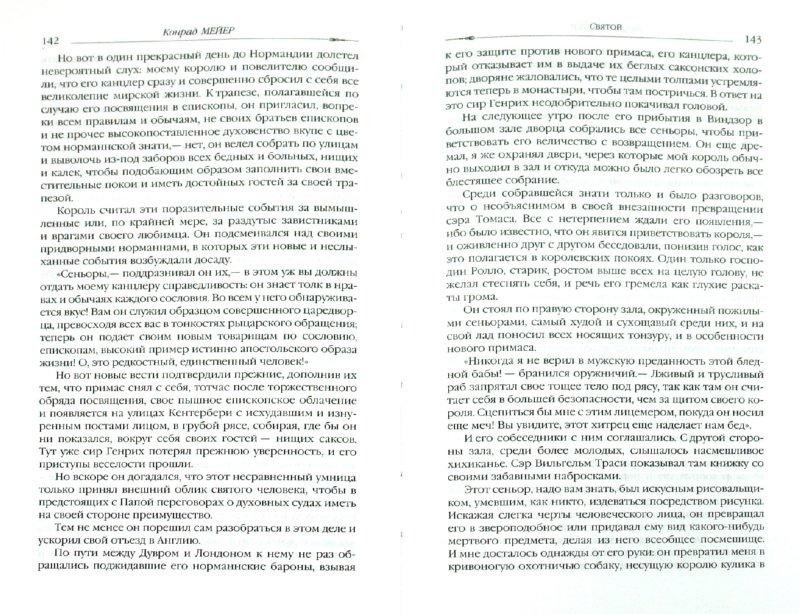 Иллюстрация 1 из 8 для Амулет - Конрад Мейер | Лабиринт - книги. Источник: Лабиринт