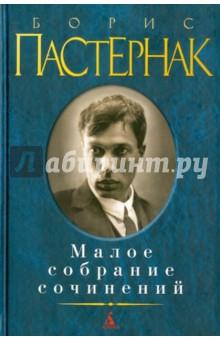 борис пастернак сочинения в двух томах