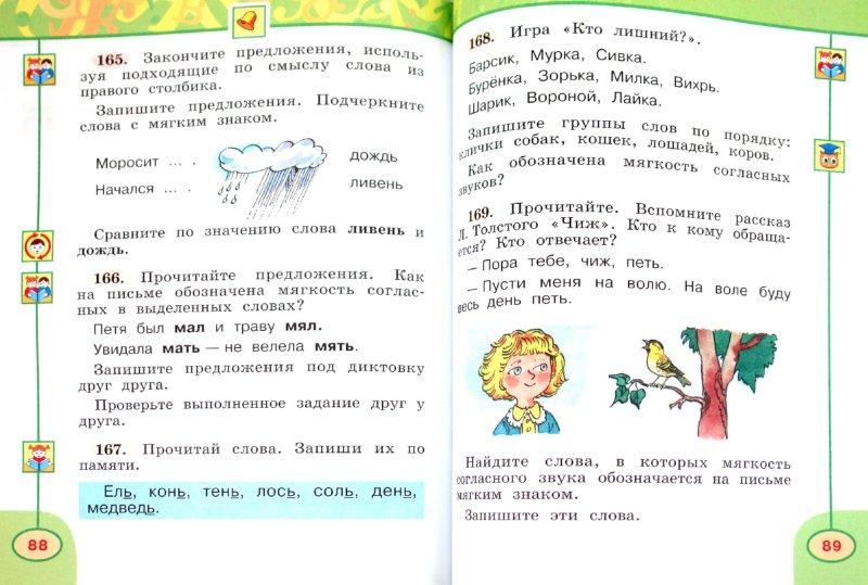 решебник русского языка 1 класс перспектива