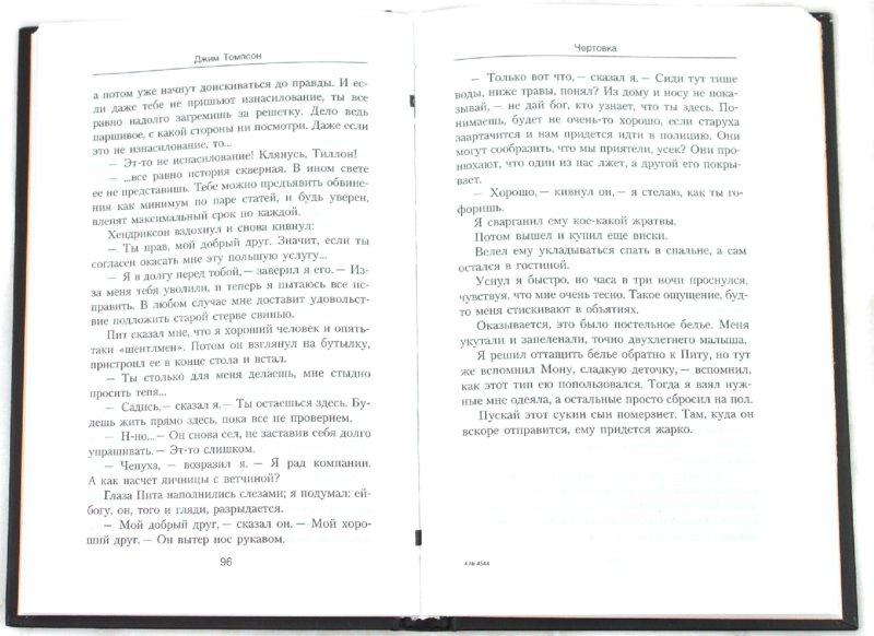 Иллюстрация 1 из 9 для Чертовка - Джим Томпсон | Лабиринт - книги. Источник: Лабиринт