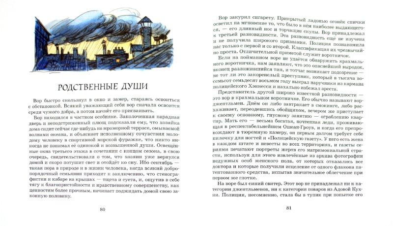 Иллюстрация 1 из 17 для Вождь краснокожих - Генри О.   Лабиринт - книги. Источник: Лабиринт