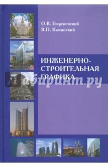 Инженерно-строительная графика