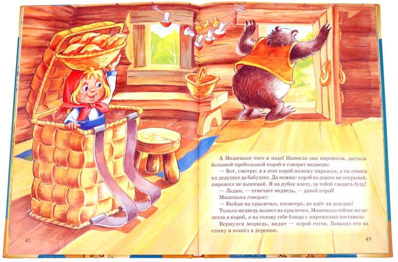 Иллюстрация 1 из 30 для Жили-были | Лабиринт - книги. Источник: Лабиринт