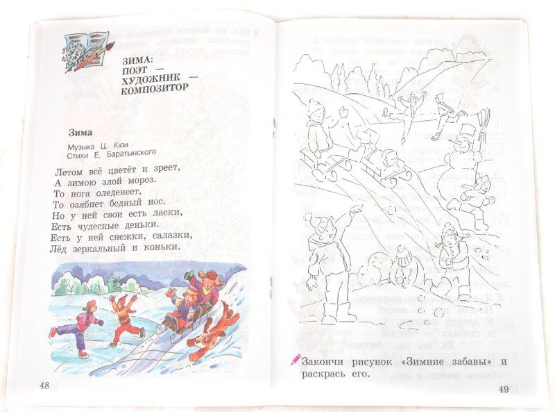 Иллюстрация 1 из 12 для Музыка. 2 класс. Рабочая тетрадь. Пособие для общеобразовательных учреждений. РИТМ. ФГОС - Алеев, Кичак | Лабиринт - книги. Источник: Лабиринт