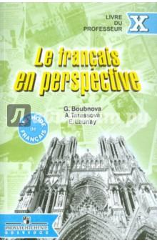 Французский язык. Книга для учителя. 10 класс