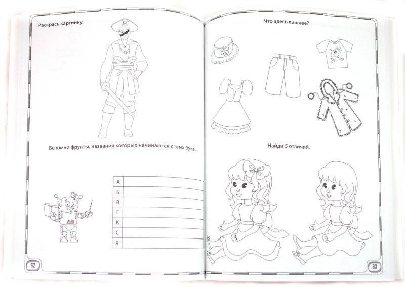 Иллюстрация 1 из 14 для Лучшие игры   Лабиринт - книги. Источник: Лабиринт