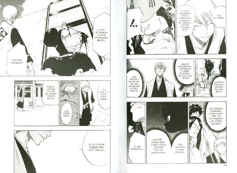 Иллюстрация 1 из 16 для Bleach. Книга 9. Спасти за 14 дней - Тайто Кубо   Лабиринт - книги. Источник: Лабиринт