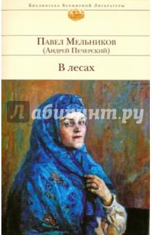 Павел Мельников - В лесах обложка книги