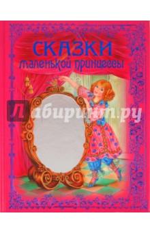 Сказки маленькой принцессыСборники сказок<br>В книге представлены сказки о принцессах.<br>Для старшего дошкольного возраста.<br>Составитель: И.А.Котовская.<br>