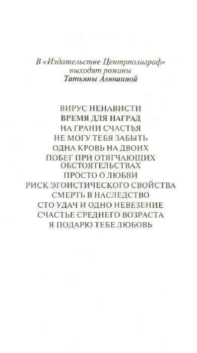 Иллюстрация 1 из 5 для Время для наград - Татьяна Алюшина | Лабиринт - книги. Источник: Лабиринт