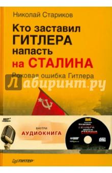Кто заставил Гитлера напасть на Сталина (+CDmp3)