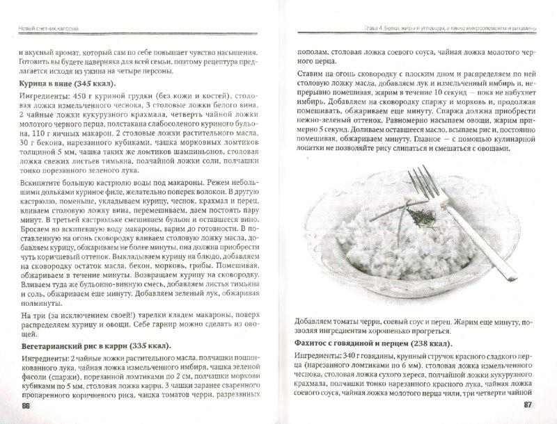 Иллюстрация 1 из 7 для Новый счетчик калорий - Юлия Лужковская | Лабиринт - книги. Источник: Лабиринт