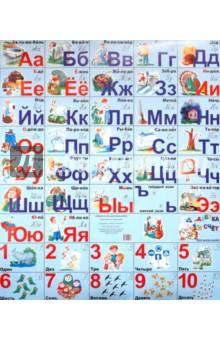 Азбука и счет для мальчиков (плакат)