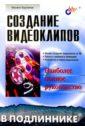 Бурлаков Михаил Викторович Создание видеоклипов