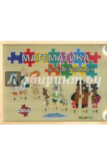 Настольная игра Математика в картинках. Пазлы