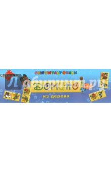 Настольная игра Винни-Пух. Домино MAXI