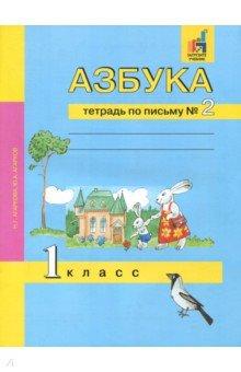 Азбука. 1 класс. Тетрадь по письму № 2