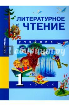 Литературное чтение. 1 класс. Учебник. ФГОС Академкнига/Учебник
