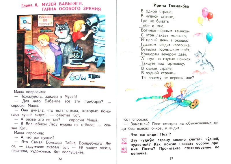 Иллюстрация 1 из 53 для Литературное чтение. 1 класс. Учебник. ФГОС - Наталия Чуракова   Лабиринт - книги. Источник: Лабиринт