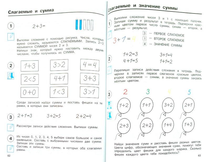 гдз по математике 4 класс чекин 2 часть без скачивания