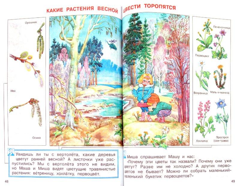 Иллюстрация 1 из 5 для Окружающий мир. 1 класс. Учебник. ФГОС - Федотова, Трафимова, Трафимов | Лабиринт - книги. Источник: Лабиринт