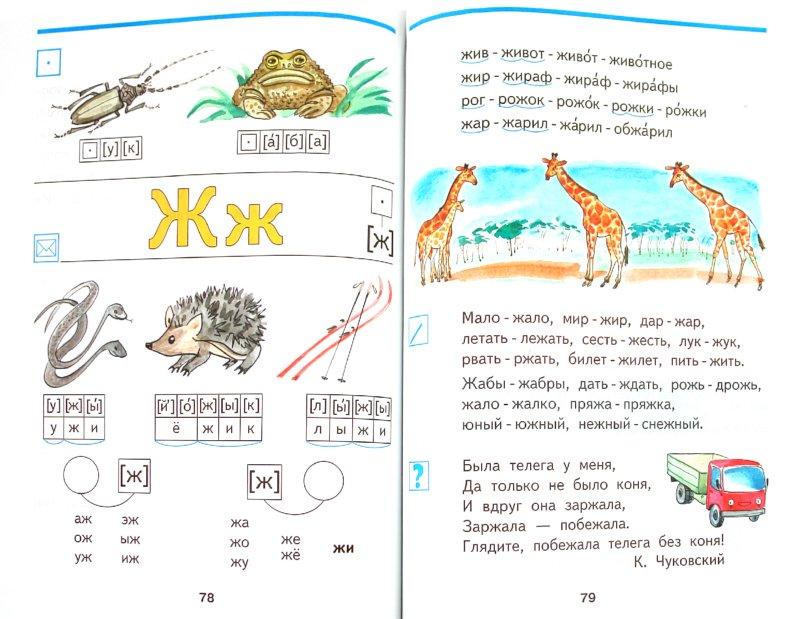 Иллюстрация 1 из 10 для Учебник по обучению грамоте и чтению: Азбука. 1 класс. ФГОС - Агаркова, Агарков | Лабиринт - книги. Источник: Лабиринт