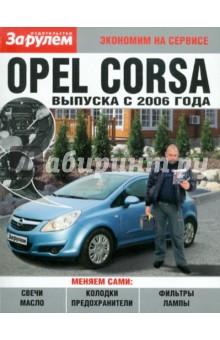 Opel CORSA  выпуск с 2006 года