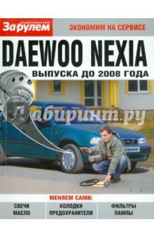 Daewoo Nexia  выпуска до 2008 года