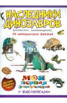 Наследники динозавров (рептилии, земноводные)